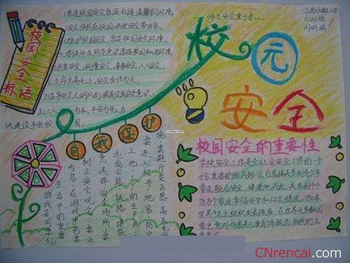 2020年守护平安幸福童年手抄报图片设计