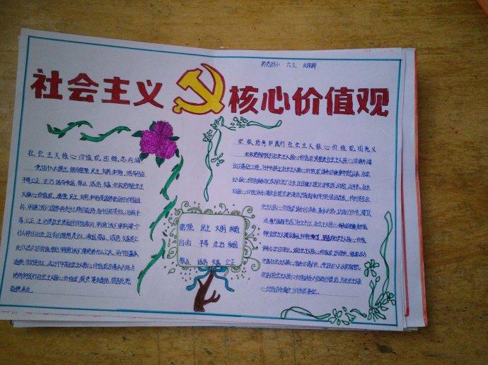 社会主义核心价值观<a href=http://banbao.yuwenmi.com/shouchaobao/手抄报 target=_blank class=infotextkey>手抄报</a>