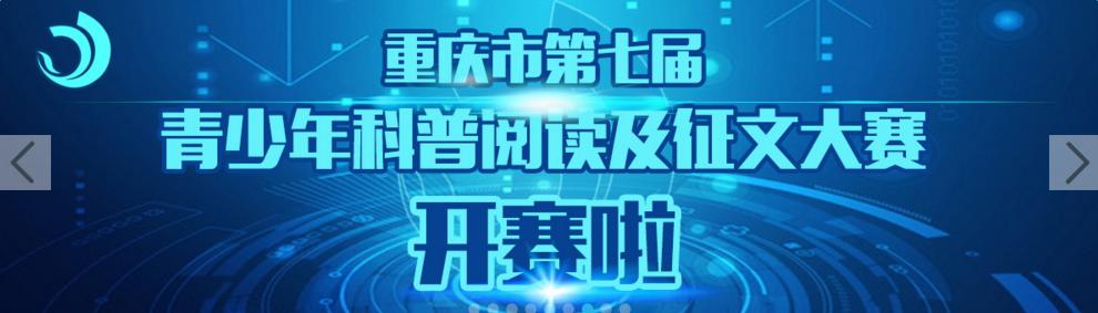 重庆市第七届青少年科普阅读及征文大赛初赛题目